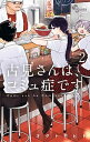 【中古】古見さんは、コミュ症です。 2 /小学館/オダトモヒト (コミック)