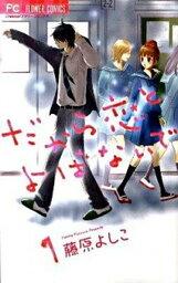 【中古】だから恋とよばないで コミック 全5巻完結セット (フラワーコミックス)(コミック) 全巻セット