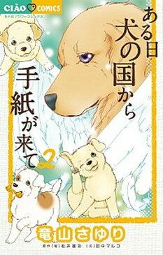 【中古】ある日犬の国から手紙が来て 2 /小学館/竜山さゆり (コミック)
