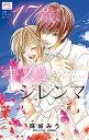 【中古】17歳、キスとジレンマ The Last Paradise 小説オリジナル /小学館/珠城みう (コミック)