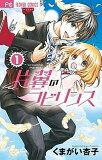 【中古】片翼のラビリンス コミック 全10巻 完結セット(コミック) 全巻セット
