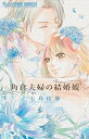 VALUE BOOKSで買える「【中古】角倉夫婦の結婚観 /小学館/七島佳那 (コミック」の画像です。価格は299円になります。