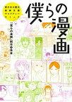 【中古】僕らの漫画 /小学館/「僕らの漫画」制作委員会 (コミック)