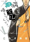【中古】病室で念仏を唱えないでください コミック 1-6巻 全巻セット (コミック)
