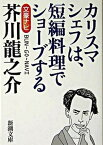 【中古】芥川龍之介 文豪ナビ /新潮社/新潮社 (文庫)