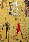 【中古】砂の器 上巻 改版/新潮社/松本清張 (文庫)