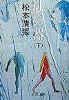 【中古】砂の器 下巻 改版/新潮社/松本清張 (文庫)