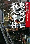 【中古】東電OL殺人事件 /新潮社/佐野眞一(ノンフィクション作家) (文庫)