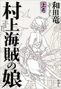 【中古】村上海賊の娘 上巻 /新潮社/和田竜(単行本)