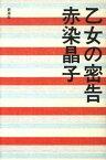 【中古】乙女の密告 /新潮社/赤染晶子 (ハードカバー)