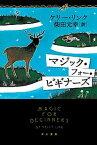 【中古】マジック・フォ-・ビギナ-ズ /早川書房/ケリ-・リンク (文庫)