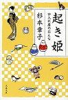 【中古】起き姫 口入れ屋のおんな /文藝春秋/杉本章子 (文庫)