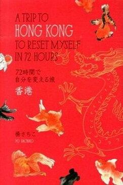 【中古】72時間で自分を変える旅香港 /幻冬舎/楊さちこ (単行本)