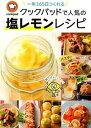 【中古】一年365日つくれるクックパッドで人気の塩レモンレシピ /KA...