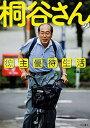 【中古】桐谷さんの株主優待生活 /角川書店/桐谷広人 (単行本)