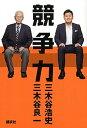 【中古】競争力 /講談社/三木谷浩史(単行本(ソフトカバー))