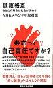 【中古】健康格差 あなたの寿命は社会が決める /講談社/NHKスペシャル取材班 (新書)