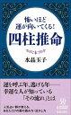 【中古】怖いほど運が向いてくる!四柱推命 /青春出版社/水晶玉子 (新書)