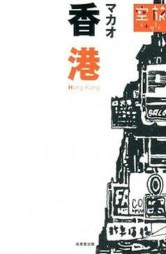 【中古】香港 マカオ /成美堂出版/成美堂出版株式会社 (単行本(ソフトカバー))