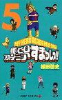 【中古】僕のヒーローアカデミアすまっしゅ!! 5 /集英社/根田啓史 (コミック)
