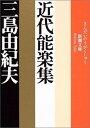 【中古】近代能楽集 改版/新潮社/三島由紀夫 (文庫)