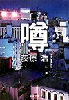 【中古】噂 /新潮社/荻原浩 (文庫)