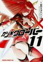 【中古】ガン×クローバー 11 /KADOKAWA/山口ミコト (コミック)