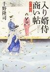 【中古】入り婿侍商い帖 出仕秘命 2 /KADOKAWA/千野隆司 (文庫)