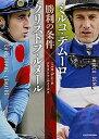 【中古】ミルコ・デム-ロ×クリストフ・ルメ-ル勝利の条件 /KADOKAWA/ミルコ・デム-ロ (単行本)