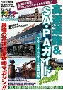 【中古】高速道路&SA・PAガイド 最新版 2014-2015年 /講談社ビ-シ- (ムック)