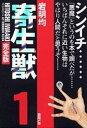 【中古】寄生獣完全版 1 /講談社/岩明均 (コミック)