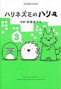 【中古】ハリネズミのハリー 3 /星海社/村松まつり (コミック)