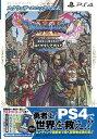 VALUE BOOKSで買える「【中古】ドラゴンクエスト11 過ぎ去りし時を求めて ロトゼタシアガイドfor PlayStation /集英社/Vジャンプ編集部 (単行本」の画像です。価格は445円になります。