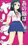 【中古】あの娘はヤリマン 2 /集英社/北内乙三 (コミック)