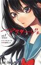 【中古】アクタージュ vol.1 /集英社/マツキタツヤ (