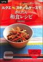 【中古】ルクエスチ-ムケ-スでかんたん和食レシピ レンジでチ...