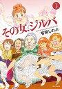 【中古】その女、ジルバ コミック 全5巻セット(コミック) 全巻セット
