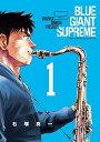 【中古】ブルージャイアント BLUE GIANT SUPREME コミック 1-10巻 全巻セット (コミック)