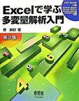 【中古】Excelで学ぶ多変量解析入門 第2版/オ-ム社/菅民郎 (単行本)