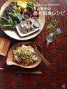 【中古】青山有紀の幸せ和食レシピ 大切な人に元気をあげたい ...
