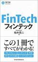 【中古】フィンテック /日本経済新聞出版社/柏木亮二 (新書)
