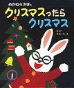 【中古】めがねうさぎのクリスマスったらクリスマス /ポプラ社