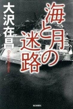 【中古】海と月の迷路 /毎日新聞出版/大沢在昌 (単行本)