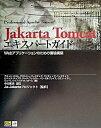 【中古】Jakarta Tomc...