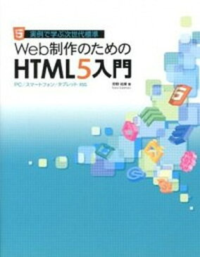 【中古】Web制作のためのHTML5入門 実例で学ぶ次世代標準 /SBクリエイティブ/狩野祐東 (単行本)