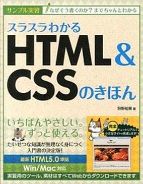 【中古】スラスラわかるHTML&CSSのきほん サンプル実習 /SBクリエイティブ/狩野祐東 (単行本)