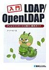 【中古】入門LDAP/OpenLDAPディレクトリサ-ビス導入・運用ガイド /秀和システム/デ-ジ-ネット (単行本)