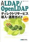 【中古】入門LDAP/OpenLDAPディレクトリサ-ビス導入・運用ガイド 第2版/秀和システム/デ-ジ-ネット (単行本)