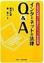 【中古】インタ-ネットの法律Q&...