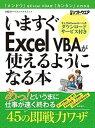 【中古】いますぐExcel VBAが使えるようになる本 /日経BP社/...